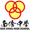 Nan Chiau High School 南侨中学